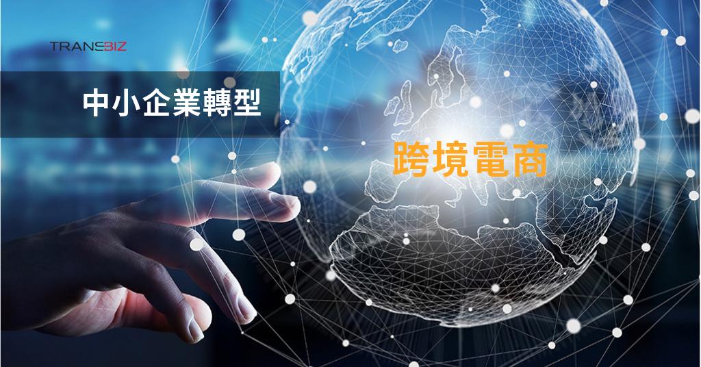 中小企業該用什麼模式做數位轉型跨境電商