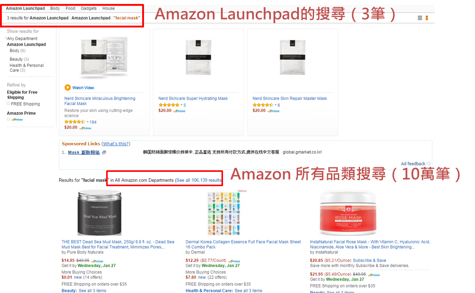 Amazon Launchpad搜尋facial mask結果