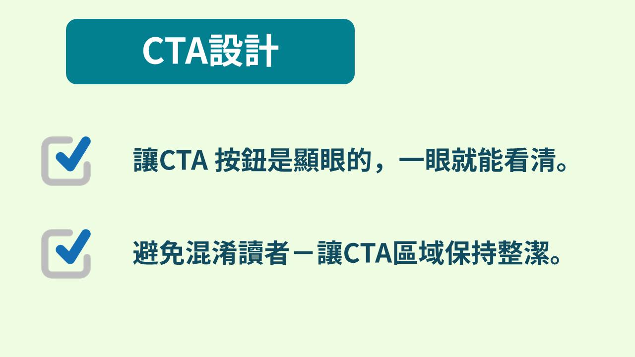 CTA優化-CTA設計
