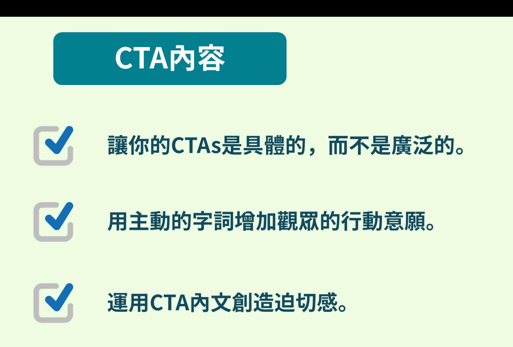 CTA優化-CTA內容