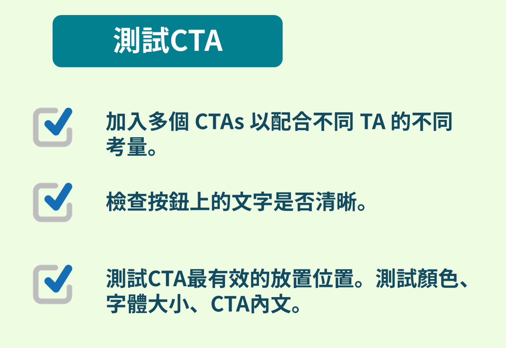 CTA優化-CTA測試