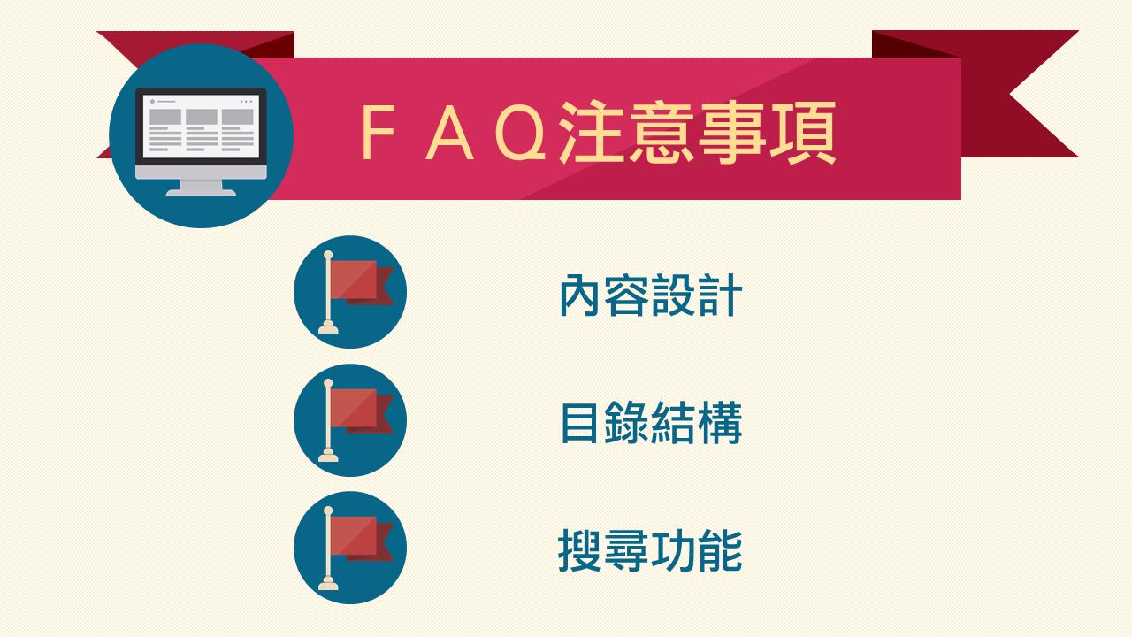 FAQ注意事項