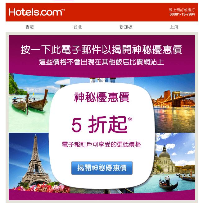 Hotels.com電子報訂戶神秘優惠價
