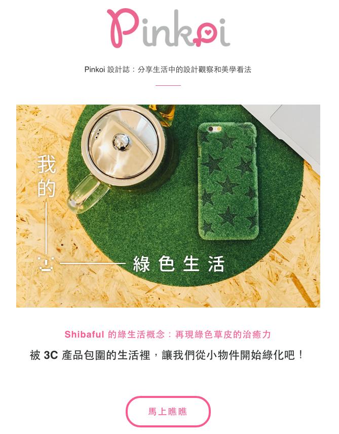 Pinkoi_設計誌_綠色