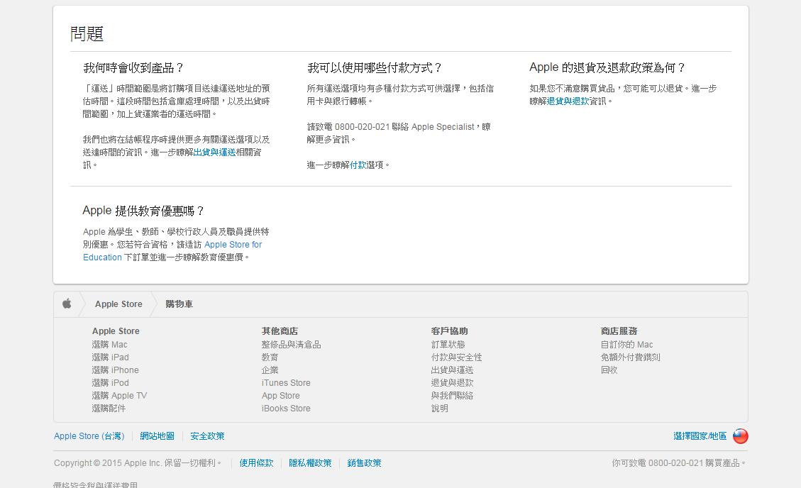 購物車-Apple-Store-台灣-