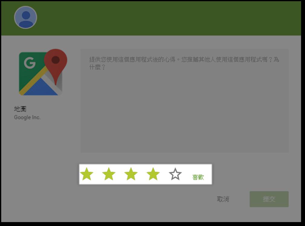 Google Play使用5星評分