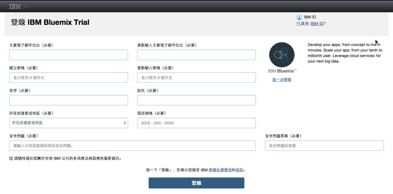 IBM_Bluemix_Trial