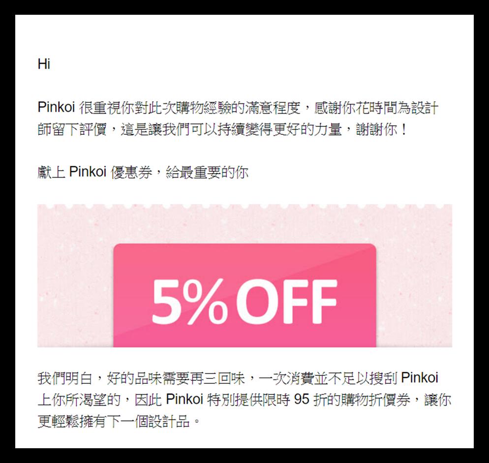 Pinkoi提供折價券作為評論誘因