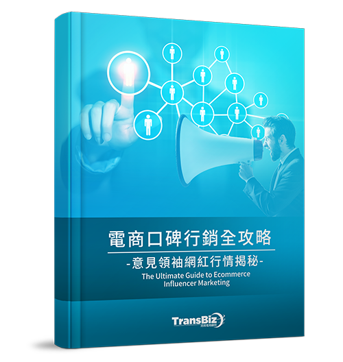Ebook電商口碑行銷全攻略,意見領袖網紅行情揭秘EBOOK-Cover-image