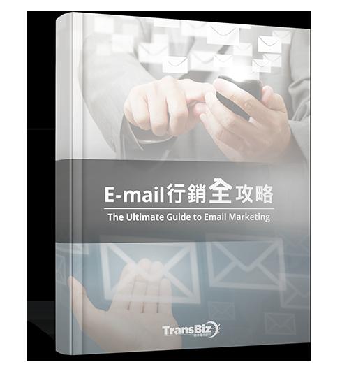 Email行銷全攻略-EBOOK封面