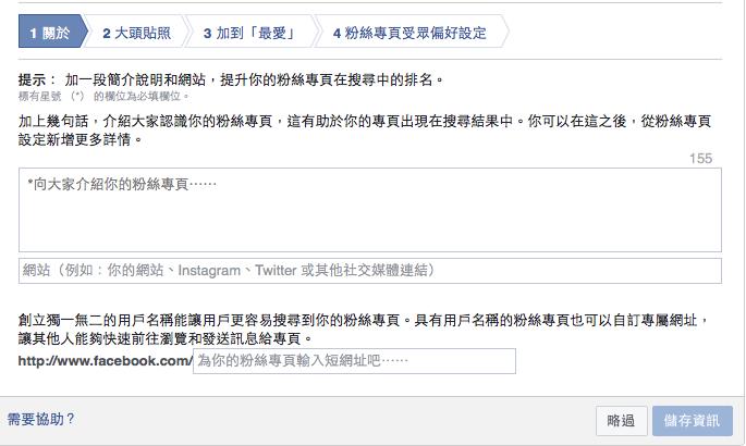 臉書建立粉絲團一步步操作