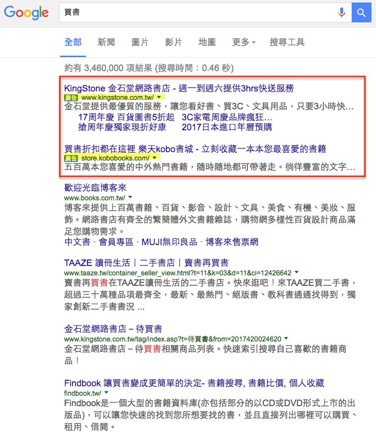 Google搜尋引擎廣告