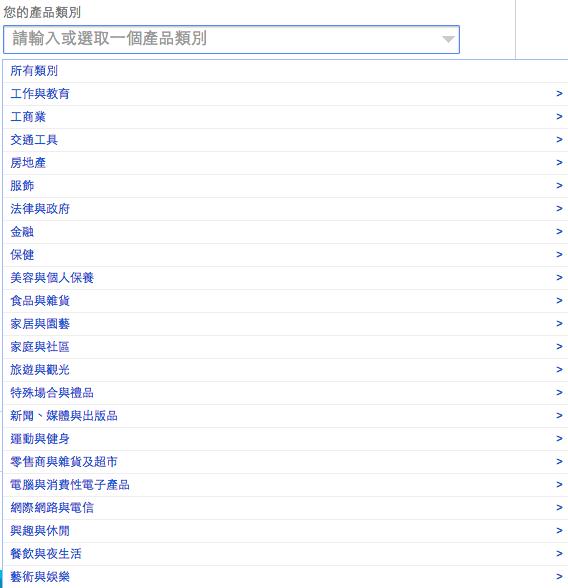 關鍵字規劃工具_產品類別