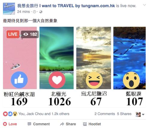 臉書動態直播