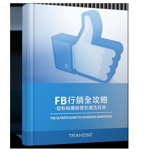 ebook-FacebookB行銷全攻略封面
