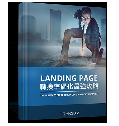 EBOOK-Landindg Page轉換率優化最強攻略-書樣