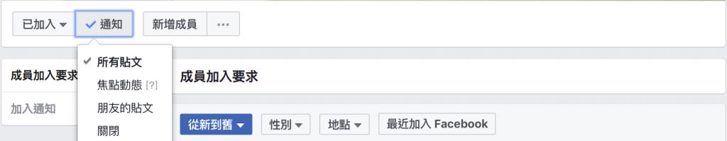 Facebook社團通知設定