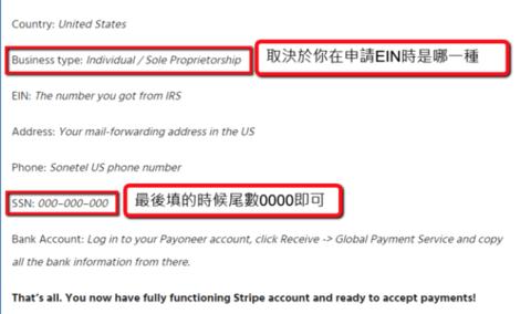 金流服務Stripe 台灣公司申請教學,跨境電商快速支付必看(2/8更新)