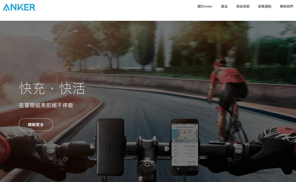 Anker台灣的官方網站