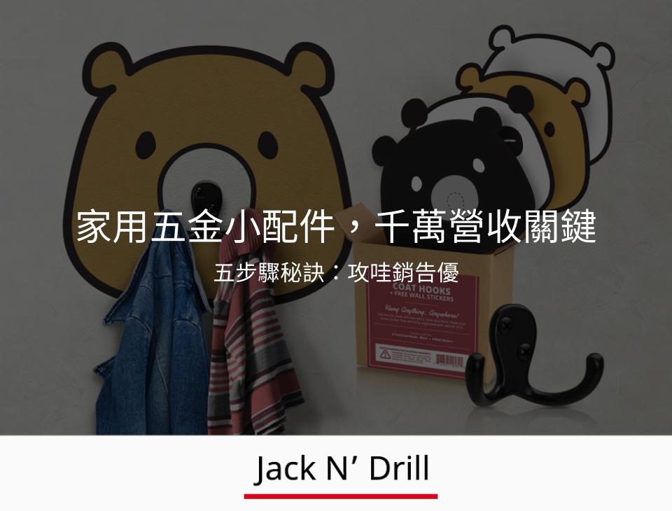 JackNDrill-hover