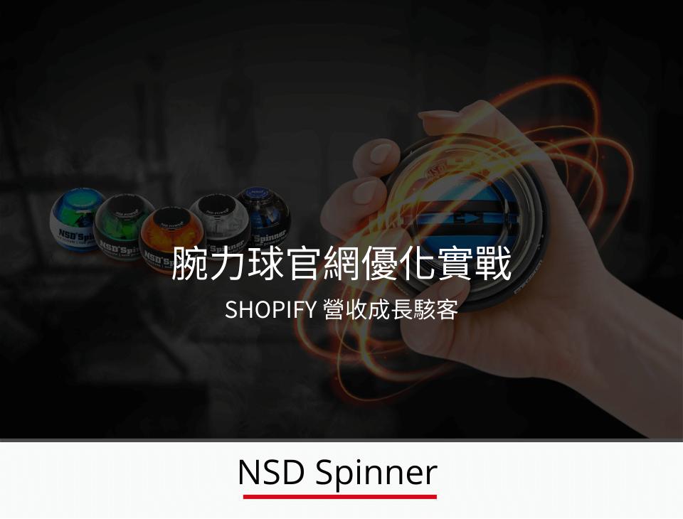 NSD Spinner-hover