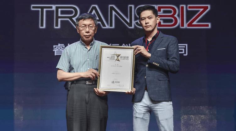 Anfernee- TransBiz – 台北市新貿奬領獎